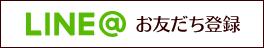 真心鍼灸LINE@でお友達追加