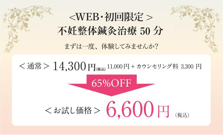 web・初回限定!不妊整体鍼灸治療60分5,000円(通常13,000円)