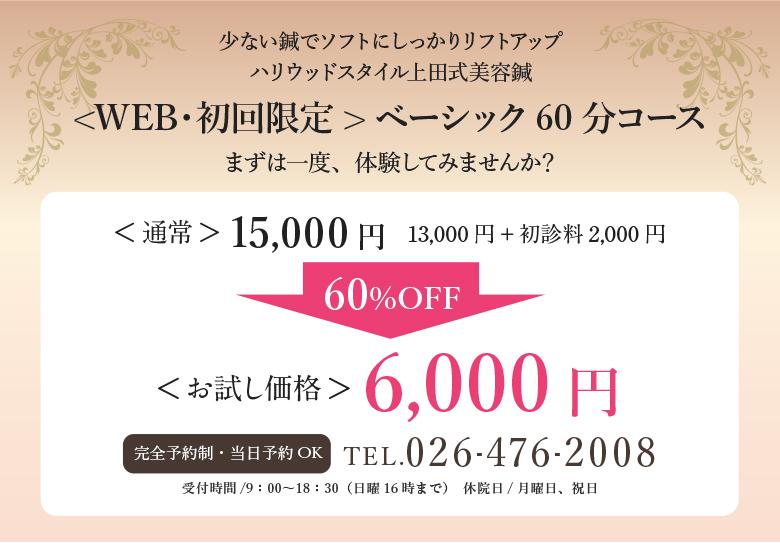 web・初回限定!ベーシック60分コース6,000円(通常15,000円)