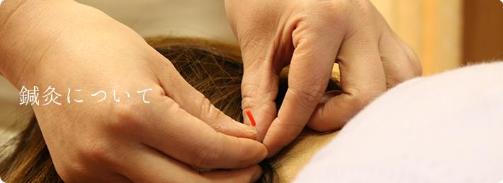 鍼灸治療院について