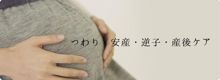 つわり・安産・逆子・産後ケア